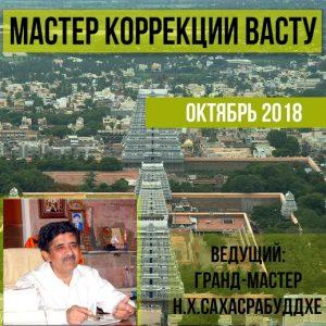 Мастер коррекции Васту. Октябрь 2018 год