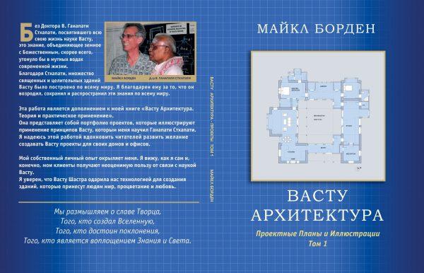Майкл Борден «Васту Архитектрура. Проектные планы и иллюстрации. Том 1».