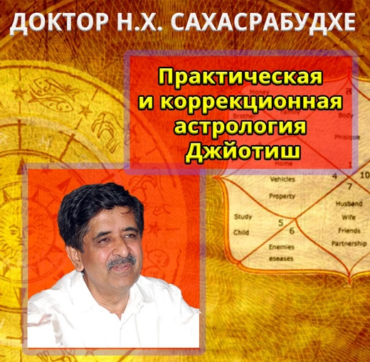Практическая и коррекционная астрология Джйотиш