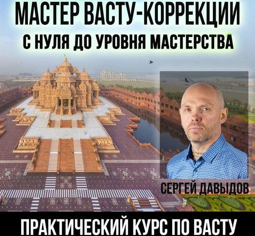 Мастер Васту коррекции