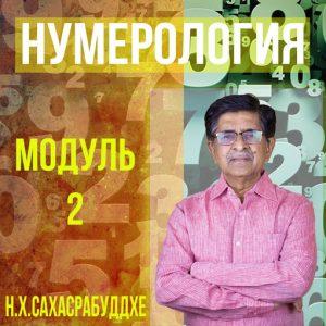 Нумерология Модуль 2