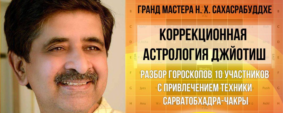 """""""Коррекционная астрология Джйотиш"""