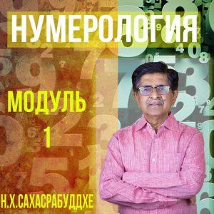 Нумерология 1