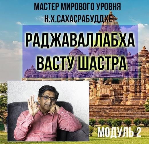 Раджаваллабха Васту Шастра Модуль 2