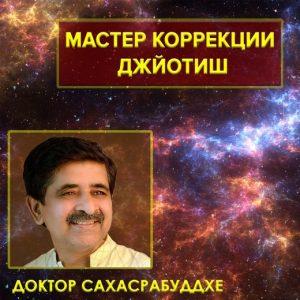 Мастер коррекции Джйотиш
